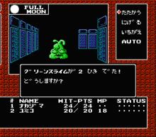 Megami Tensei NES